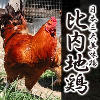 日本三大地鶏「比内地鶏」を使用した宴会プラン【3499円】