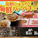 Bali Bali バーベQ -