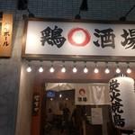 鶏○酒場 - 外