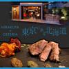 HIRAKUYA OSTERIA - その他写真: