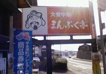 まんぷく亭