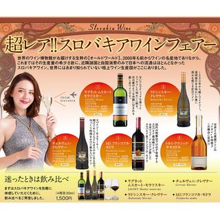 ◆様々な趣向を凝らした月毎に変わるフェアワイン!!◆