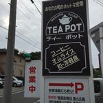 ティーポット -