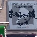 お好み焼 長田屋 - (20170903)