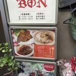 キッチン・ボン -