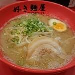 好き麺屋 - 博多豚骨ラーメン