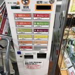 PLANT‐3 フレッシュジュースコーナー 清水店 -