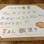 コミュニティレストラン コラボ食堂 -