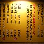 ドカ壱 - 201103メニュー