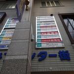 ankoya  - 路地への入り口の看板
