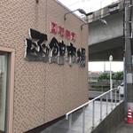函館市場 - 2017年09月20日  外観