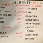 酔鯨亭 - 【2017年3月】メニュー案内