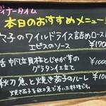 フレンチ食堂 Bochi Bochi -