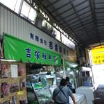 吉塚鮮魚店 -