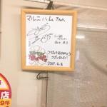 マルニハム - 内覧①【平成29年8月23日撮影】