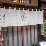 竹むら - 暖簾