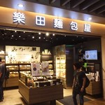 GAKUDEN 環球南港店 -