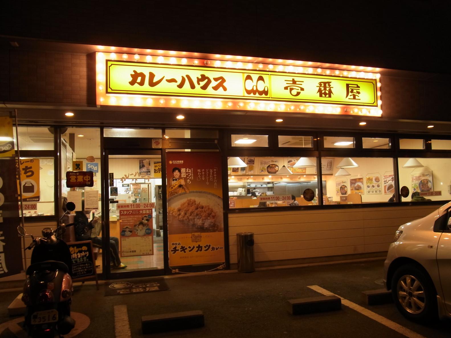 CoCo壱番屋 東川口店