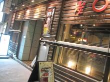 炭○ 麻生店