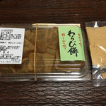 小杉屋 - 料理写真:極上わらび餅 1パック350円