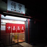 中嘉蕎麦 瞭然 - お店の外観