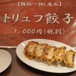 魏飯吉堂 - トリュフ餃子¥1080