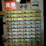 山野草 - メニュー(食券機)