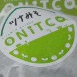ビタミンガーデンオニトコ - 味はオーガニック