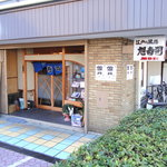 旭寿司 - 外観
