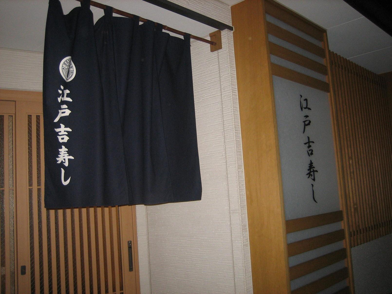 江戸吉寿司