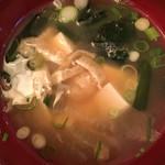 ゆるり - 揚げと豆腐とワカメの味噌汁