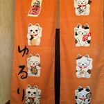 ゆるり - 七福ニャン暖簾  お母さん猫好きか?