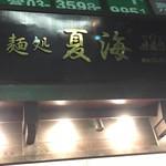 麺処 夏海 - 2017.9