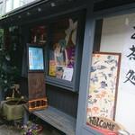 三芳家 - 通りから見える風景