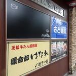 カフェ ミティーク - ビルの看板
