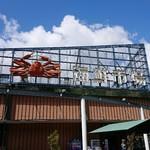 Michinoekimaidurukoutoretoresenta - 外観