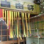 洋食の店 自由軒 - 昭和なお店の雰囲気