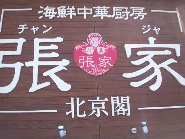 海鮮中華厨房 張家 北京閣