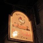 ポプーレ - Porc Poulet
