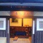 夢想庵 - 古民家2軒分を移築して建てられた、魚関の別館