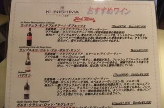 イタリア厨房 KUNISHIMA - おすすめ赤ワイン