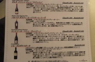 イタリア厨房 KUNISHIMA - おすすめ赤ワインメニュー続き