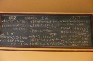 イタリア厨房 KUNISHIMA - メニューは黒板メニューでご確認ください☆