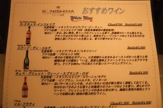 イタリア厨房 KUNISHIMA - おすすめ白ワインメニュー