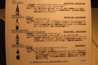 イタリア厨房 KUNISHIMA - おすすめ白ワインメニュー続き