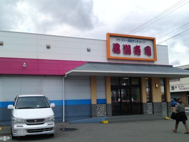 黒潮寿司 御坊店