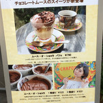 シャポン - 店頭メニュー①