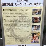 シャポン - 店頭メニュー②