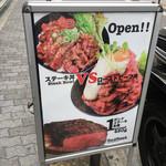 Red Rock - 看板メニューはやはりローストビーフ丼か。
