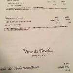 BACAR - ワイン